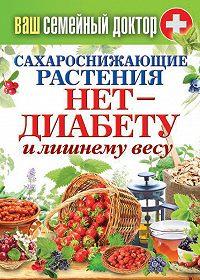 С. П. Кашин -Сахароснижающие растения. Нет – диабету и лишнему весу