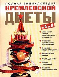 Ольга Викторовна Белякова - Полная энциклопедия кремлевской диеты от А до Я