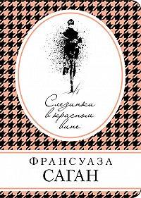 Франсуаза Саган - Слезинки в красном вине (сборник)
