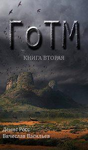 Денис Росс -ГоТМ. Книга вторая