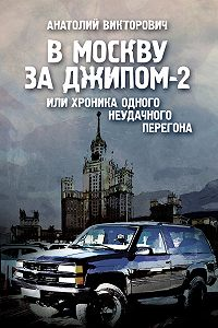 Анатолий Викторович - В Москву за джипом-2 или хроника одного неудачного перегона