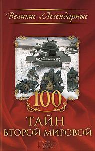 Коллектив авторов -100 тайн Второй мировой