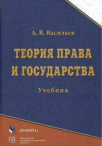 Анатолий Васильевич Васильев - Теория права и государства: учебник