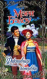Мэри Бэлоу - Фиктивная помолвка