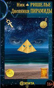 Ник Ришелье -Дневники Пирамиды