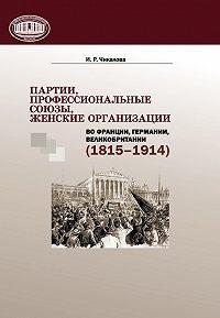 Ирина Чикалова -Партии, профессиональные союзы, женские организации Франции, Германии, Великобритании (1815–1914)
