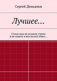 Сергей Демьянов -Лучшее… Стихи мои не осудите строго и не ищите в них на всё ответ…