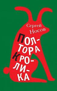 Сергей Носов - Полтора кролика (сборник)