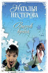 Наталья Нестерова - Вызов врача