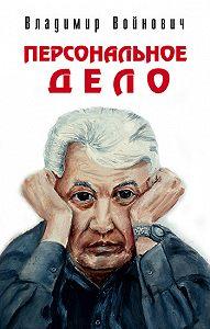 Владимир Войнович -Персональное дело