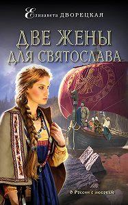 Елизавета Дворецкая -Две жены для Святослава