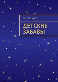 Олег Синюков -Детские забавы
