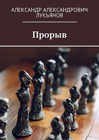Александр Лукьянов -Прорыв