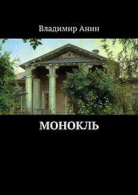Владимир Анин - Монокль