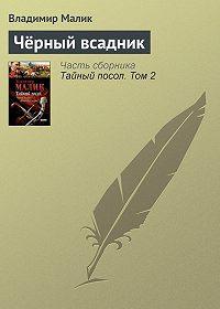 Владимир Малик -Черный всадник