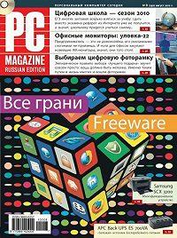 PC Magazine/RE - Журнал PC Magazine/RE №08/2010