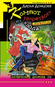 Дарья Донцова -Компот из запретного плода