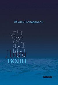 Жюль Сюпервьель -Дитя волн