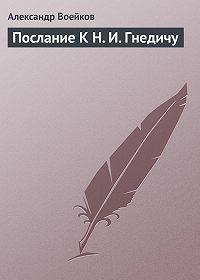 Александр Воейков -Послание К Н. И. Гнедичу
