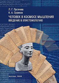 Константин Суриков -Человек в космосе мышления. Введение в эпистемологию (сборник)