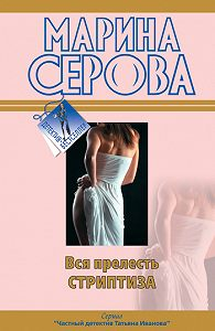 Марина Серова -Вся прелесть стриптиза