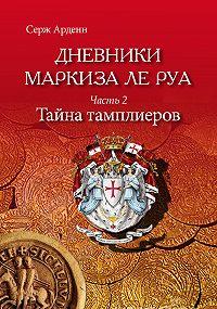 Серж Арденн -Тайна Тамплиеров