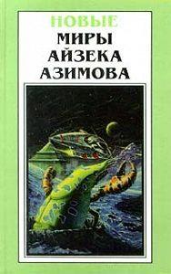 Айзек Азимов -Эверест