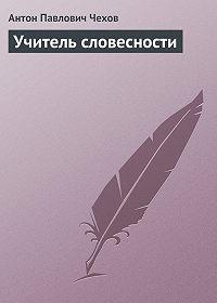 Антон Чехов -Учитель словесности