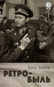 Борис Байков -Ретро-быль