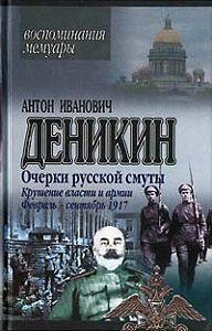 Антон Деникин -Крушение власти и армии. (Февраль-сентябрь 1917 г.)