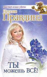 Наталия Правдина -Ты можешь всё!