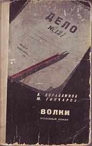 Владимир Кораблинов -Волки