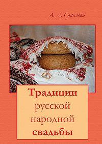 Алла Соколова - Традиции русской народной свадьбы