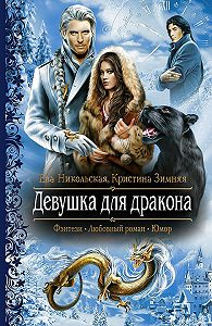 Ева Никольская -Девушка для дракона