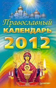Коллектив Авторов -Православный календарь на 2012 год