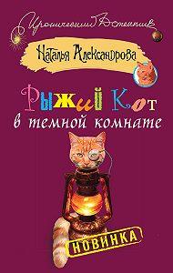 Наталья Александрова - Рыжий кот в темной комнате