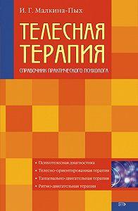 Ирина Малкина-Пых - Телесная терапия