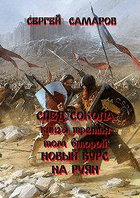Сергей Самаров -След Сокола. Книга третья. Том второй. Новый курс – на Руян