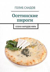 Голиб Саидов -Осетинские пироги. Кухни народовмира