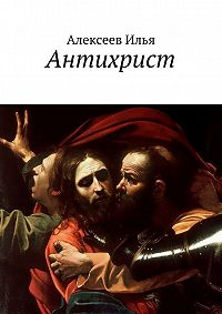 Илья Алексеев -Антихрист