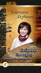 Каролина Якубович -Бабушка для внука, бабушка про внука (сборник)