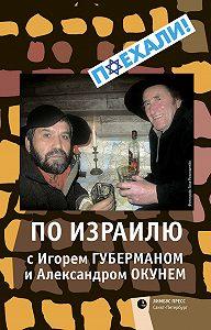 Игорь Губерман, Александр Окунь - По Израилю с Игорем Губерманом и Александром Окунем