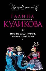 Галина Куликова -Выжить среди мужчин или Дырка от бублика