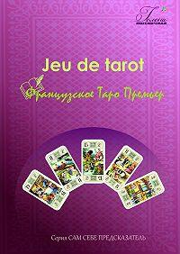 Гелена Пшеничная -Французское Таро Премьер. Jeu de tarot