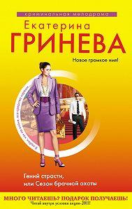 Екатерина Гринева -Гений страсти, или Сезон брачной охоты