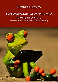 Наталья Дриго -Собеседование на английском проще простого, илиHowtopass aninterview in English brilliantly