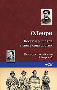 О. Генри - Костюм и шляпа в свете социологии
