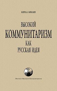 Кирилл Мямлин - Высокий Коммунитаризм как Русская Идея