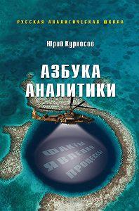 Юрий Курносов -Азбука аналитики