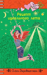 Ольга Заровнятных - Рецепт идеального лета